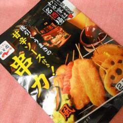 わが家は名酒場串カツ (2)