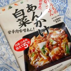あんかけ白菜 (2)
