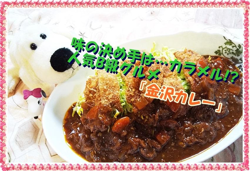 金沢カレー レシピ ゴーゴーカレー 再現 作り方 簡単 カラメル