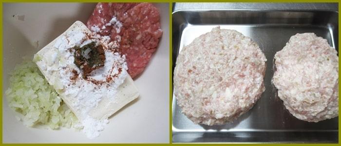豆腐ハンバーグ,ポン酢ソース,ダイエット,青しそ,作り方,レシピ,