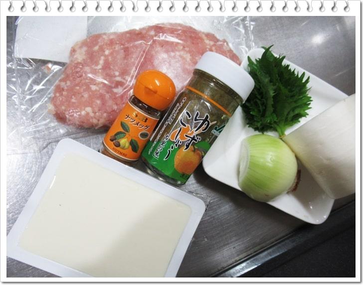 豆腐ハンバーグ,ポン酢ソース,ダイエット,青しそ,作り方,レシピ,柚子胡椒,