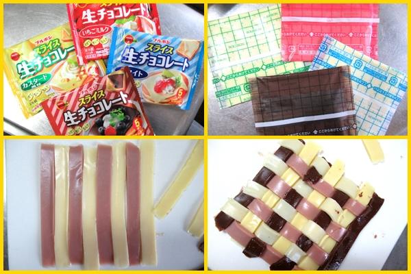 スライス生チョコレート 編み込み