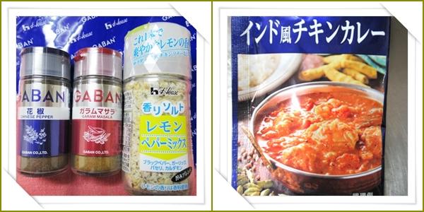 作り方 レシピ GABAN スパイス ガラムマサラ レモンペッパーミックス 花椒 インド風チキンカレー シーズニング