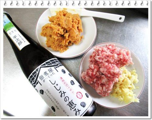 しじみの恵み もち麦 肉味噌 レシピ 作り方