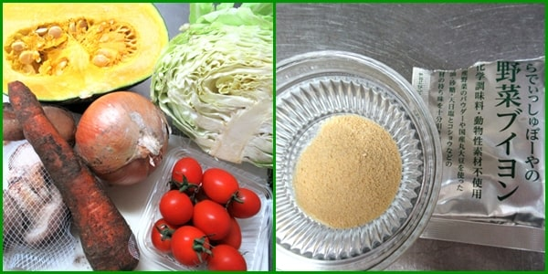 らでぃっしゅぼーや 新鮮野菜 ブイヨン