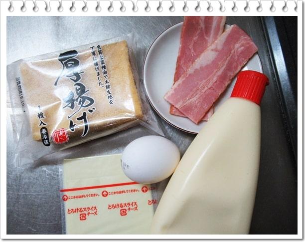 ロカボダイエット レシピ 厚揚げトースト 糖質カット