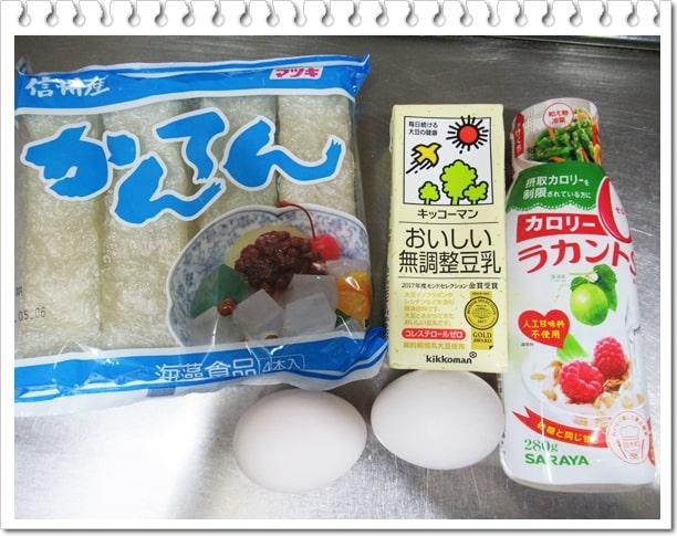 ロカボダイエット ロカボ食材 棒寒天 フレンチトースト ゆりやん 梅ズバ 糖質制限