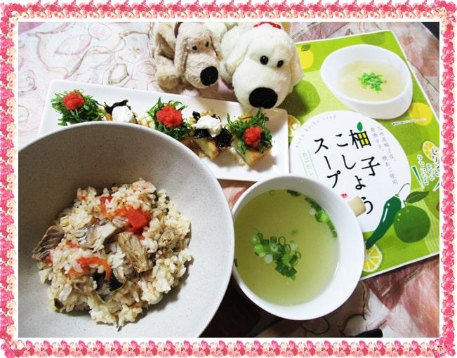 サバ缶 炊き込みご飯 トマト もち麦 生活習慣病予防 柚子こしょうスープ