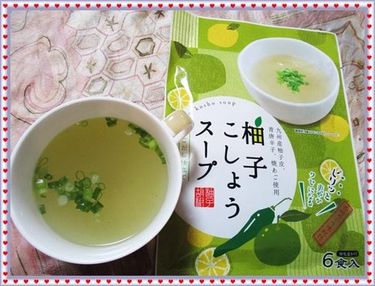 柚子こしょうスープ