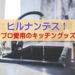 【ヒルナンデス プロ愛用キッチングッズ】まな板・キッチンペーパー・トングや肉たたきetc
