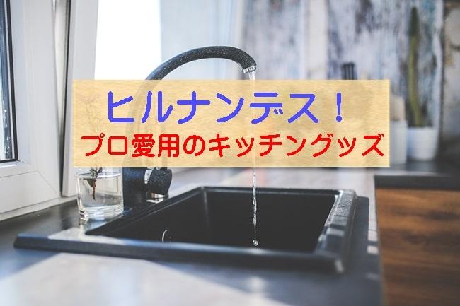 ヒルナンデス キッチン道具 キッチングッズ プロ