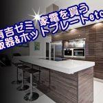 【有吉ゼミ 炊飯器&ホットプレート】家電を買う。お米が甘い!?家庭でチーズタッカルビ!?