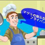 【マツコの知らない世界 フライパン】肉の味や食感が変わる!?プロおすすめ7選