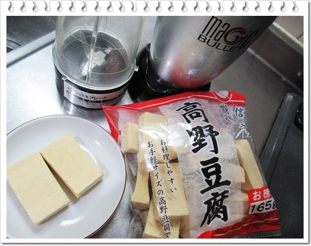 金スマ 高野豆腐 糖質制限 ダイエット
