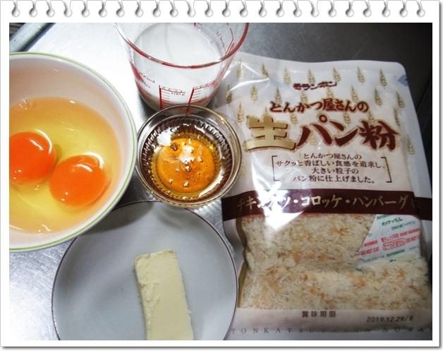 パン粉フレンチトースト 卵料理 家事ヤロウ レシピ