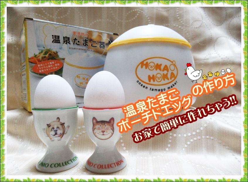 温泉卵,ポーチドエッグ,作り方,レシピ,簡単,温泉たまご製造機,