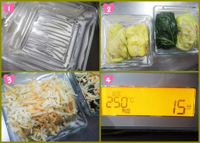 スパイシーロールキャベツ 沸騰ワード 志麻さん 材料 レシピ 作り方 オーブン 焼き方