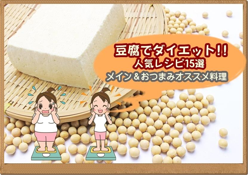 豆腐でダイエット!!人気レシピ メイン&おつまみ オススメ料理