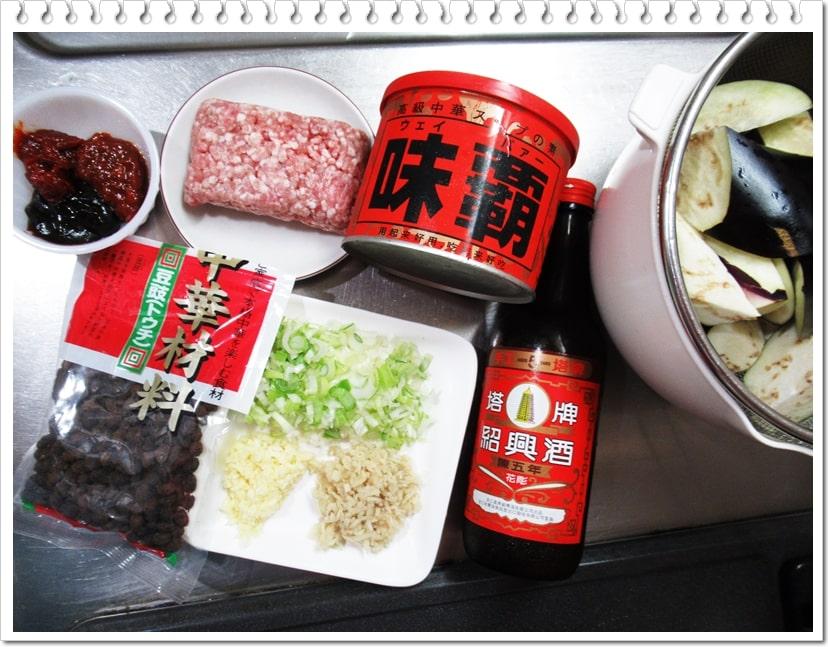麻婆なす 豆鼓,トウチ,作り方,レシピ,材料,味覇,