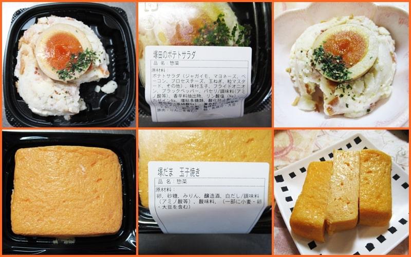 塚田農場,塚だま 玉子焼き,塚田のポテトサラダ,家飲み宅配便,