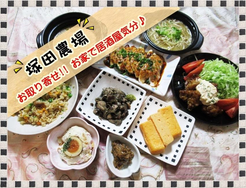塚田農場 家飲み宅配便,贅沢ファミリーセット,お取り寄せ,レシピ,