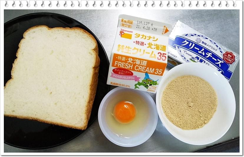 家事ヤロウ バスクチーズケーキトースト アレンジトースト 作り方 材料
