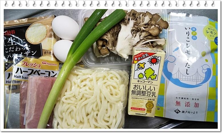人気 だしパック 簡単 カルボナーラ うどん 豆乳 レシピ 材料