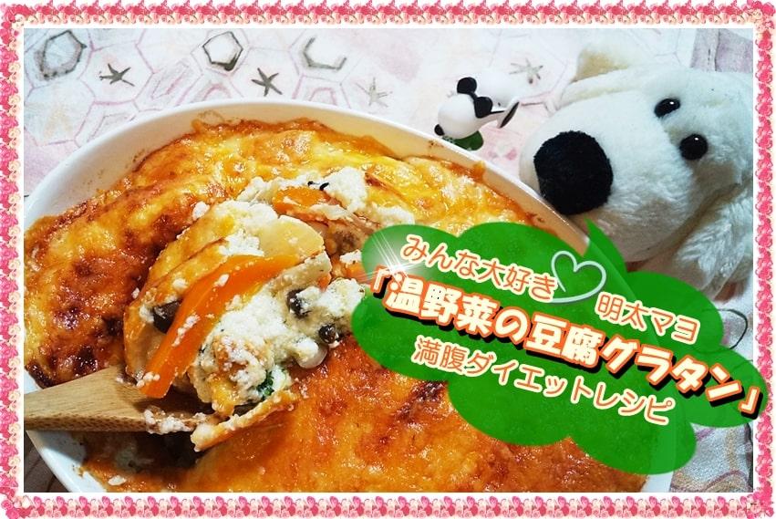 明太マヨネーズ 豆腐グラタン レシピ ダイエット 材料