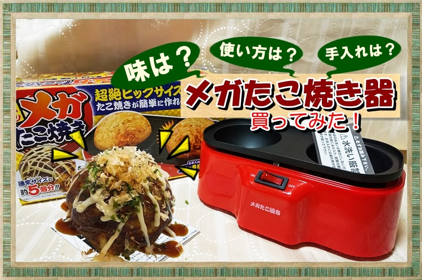 メガたこ焼き器 ジャンボ大玉 大きい レシピ ドンキ 値段