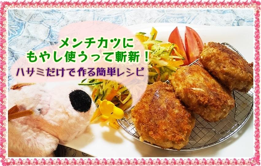 家政婦志麻さん 沸騰ワード10 豚肉もやしのチーズメンチ レシピ 作り方